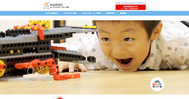 ヒューマンアカデミーロボット教室を体験してきた!料金や口コミ・効果を検証します!