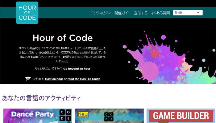 実際のプログラミング言語に触れるなら「Hour of Code(アワーオブコード)」