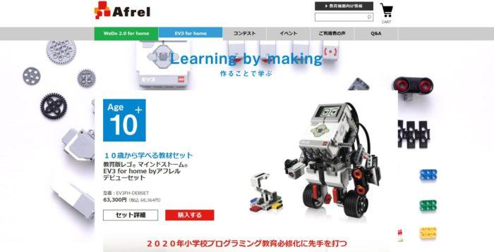 教育版のレゴマインドストームEV3の取扱店Afrel(アフレル)