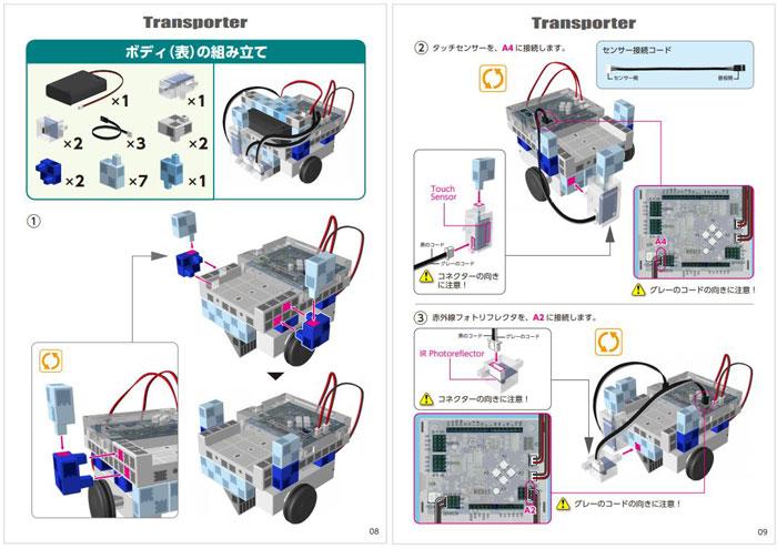 ブロック遊びの延長に取り入れやすいロボットパーツ