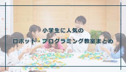 荒川区(東京都)の人気ロボット教室・プログラミング教室(10校)|体験・口コミ
